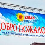 11 и 12 июня 2016 года в Кубани состоится фестиваль Kuban AirShow